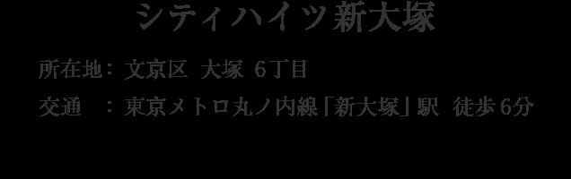 東京都文京区大塚6丁目・「新大塚」駅 徒歩6分