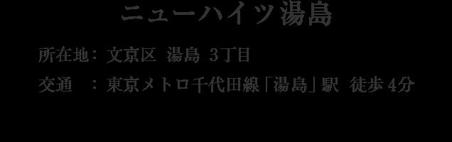 東京都文京区湯島3丁目・「湯島」駅 徒歩5分