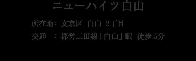 東京都文京区白山2丁目・「白山」駅 徒歩5分