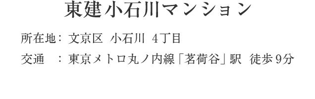 東京都文京区小石川4丁目・「茗荷谷」駅 徒歩9分