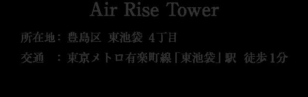 東京都豊島区東池袋4丁目・「東池袋」駅 徒歩1分