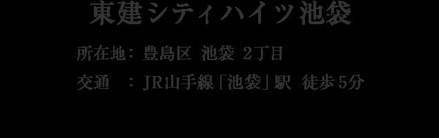 東京都豊島区池袋2丁目・「池袋」駅 徒歩6分