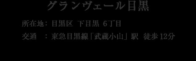 東京都目黒区下目黒6丁目・「武蔵小山」駅 徒歩12分