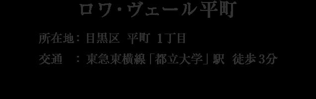 東京都目黒区平町1丁目・「都立大学」駅 徒歩3分