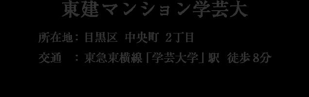 東京都目黒区中央町2丁目・「学芸大学」駅 徒歩8分
