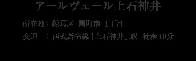 東京都練馬区関町南1丁目・「上石神井」駅 徒歩10分