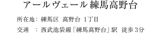東京都練馬区高野台1丁目・「練馬高野台」駅 徒歩3分