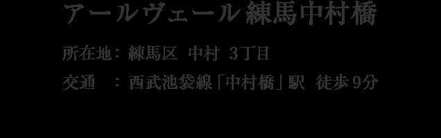 東京都練馬区中村3丁目・「中村橋」駅 徒歩9分
