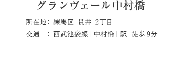 東京都練馬区貫井2丁目・「富士見台」駅 徒歩9分