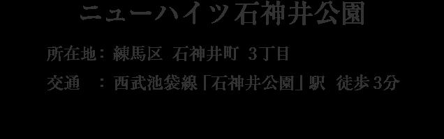 東京都練馬区石神井町3丁目・「石神井公園」駅 徒歩3分