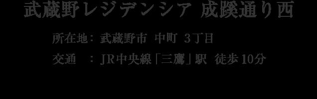 東京都武蔵野市中町3丁目・「三鷹」駅 徒歩10分