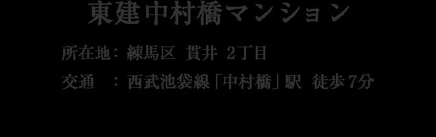東京都練馬区貫井2丁目・「中村橋」駅 徒歩8分