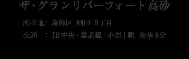 東京都葛飾区細田3丁目・「京成高砂」駅 徒歩12分