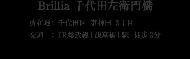 東京都千代田区東神田3丁目・「浅草橋」駅 徒歩2分