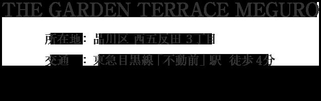東京都品川区西五反田3丁目・「不動前」駅 徒歩4分