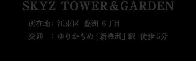 東京都江東区豊洲6丁目・「新豊洲」駅 分