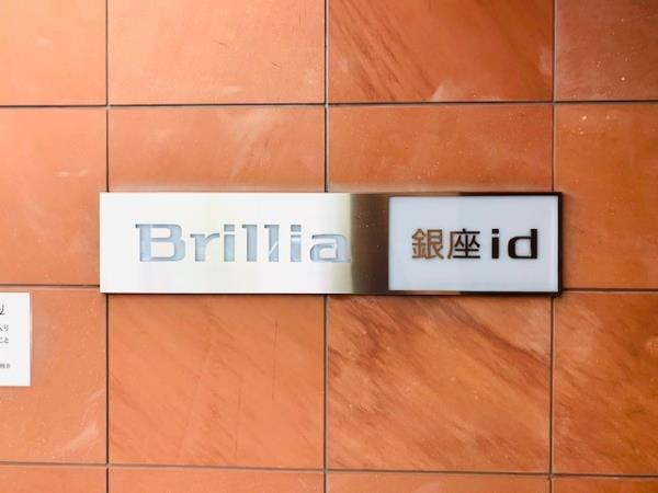 Brillia銀座idの画像13