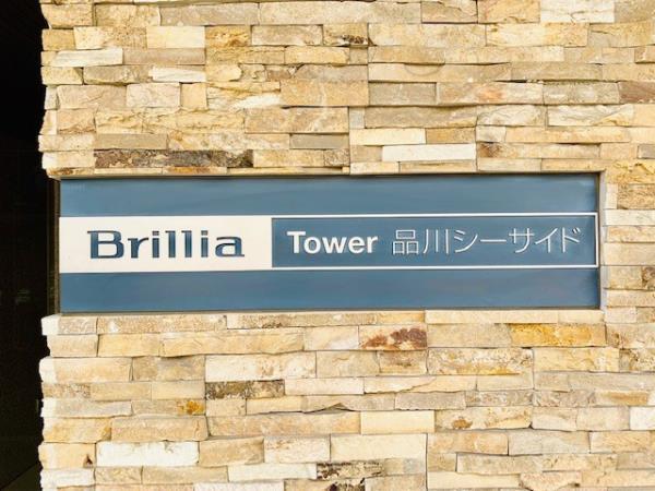 Brillia Tower 品川シーサイドの画像12