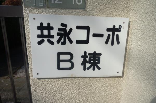 共永コーポ B棟の画像9
