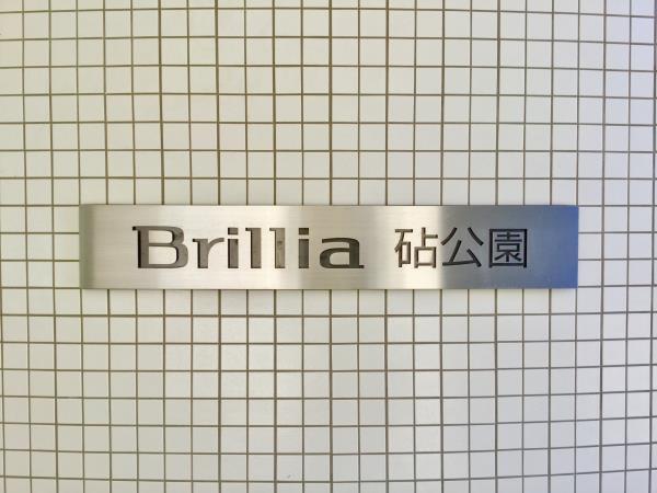 Brillia砧公園の画像12
