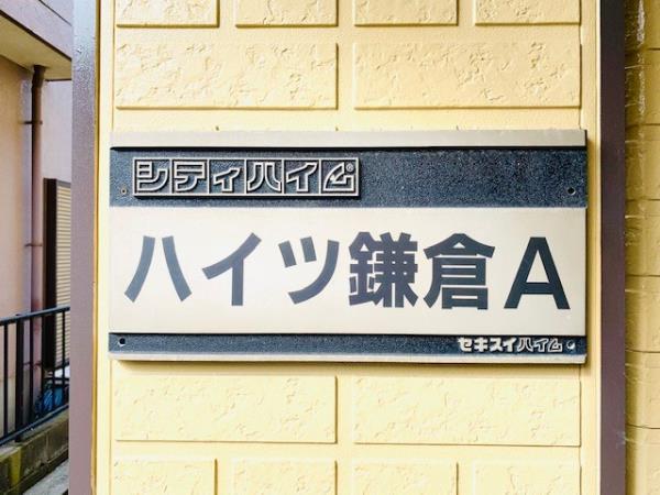 ハイツ鎌倉Aの画像14