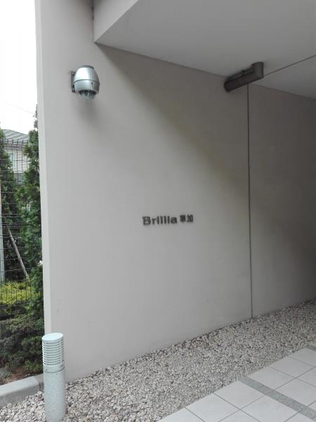 Brillia草加の画像10