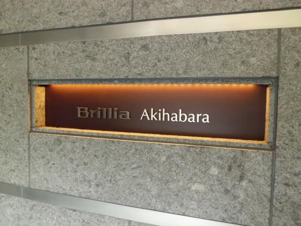 Brillia秋葉原の画像14
