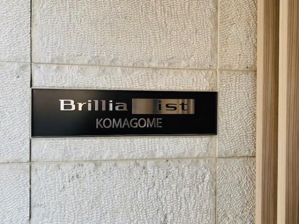 Brillia ist 駒込の画像11