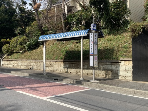 京浜東北線「鶴見」駅バス5分「亀甲山」バス停歩5分
