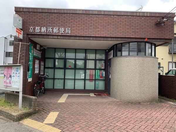 京都納所郵便局まで徒歩11分(2021年3月撮影)