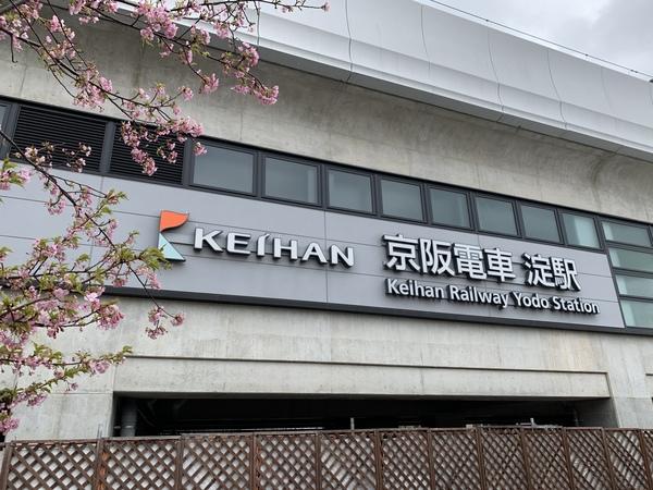 京阪本線「淀」駅まで徒歩7分!(2021年3月撮影)