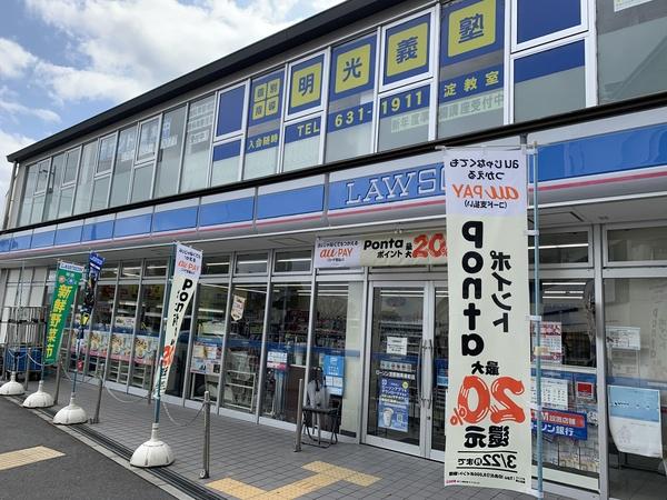 ローソン京都競馬場前店まで徒歩7分(2021年3月撮影)