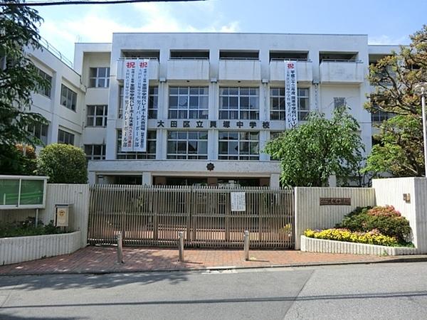 大田区立貝塚中学校まで361m