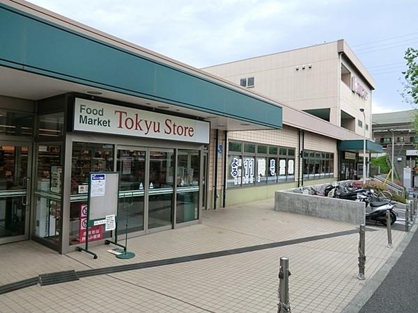 江田東急ストアまで841m 徒歩11分