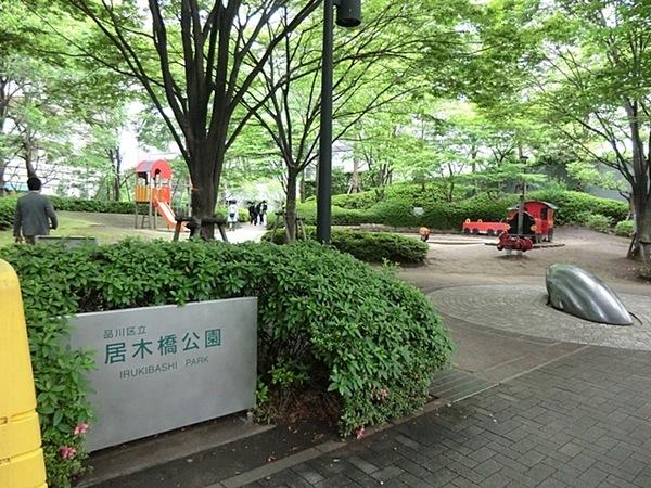 居木橋公園:徒歩4分(250m)