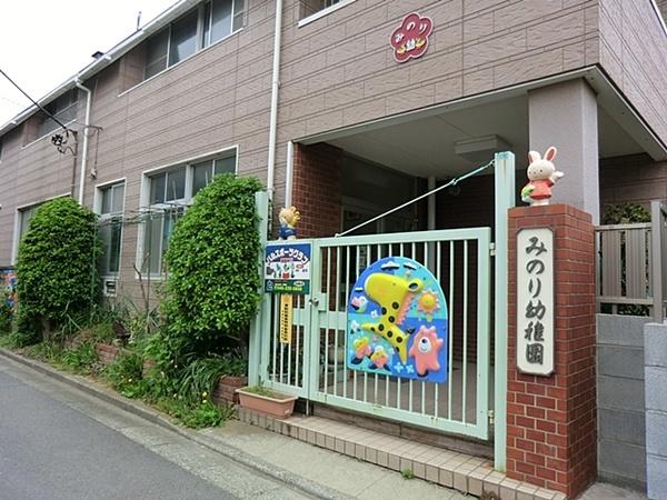 私立みのり幼稚園:徒歩7分(500m)