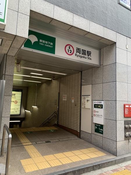 【都営大江戸線】「両国駅」A2出入口