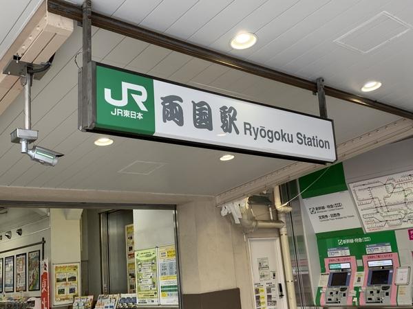 【JR総武線】「両国駅」改札