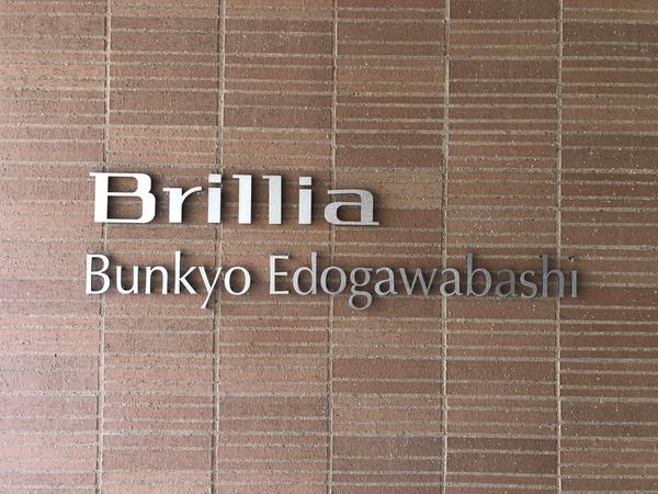 ブリリア文京江戸川橋