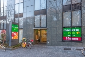 マルエツプチ西新宿六丁目店