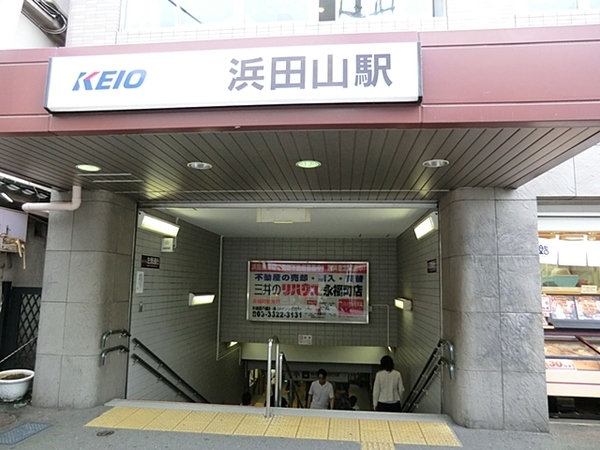 京王井の頭線「浜田山」駅
