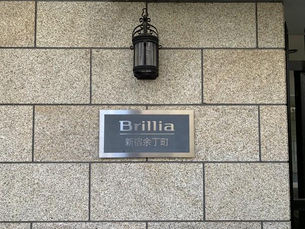 館銘板/「ブリリア新宿余丁町」