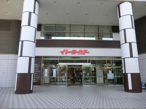 イトーヨーカドー大井町店、約450m、徒歩6分