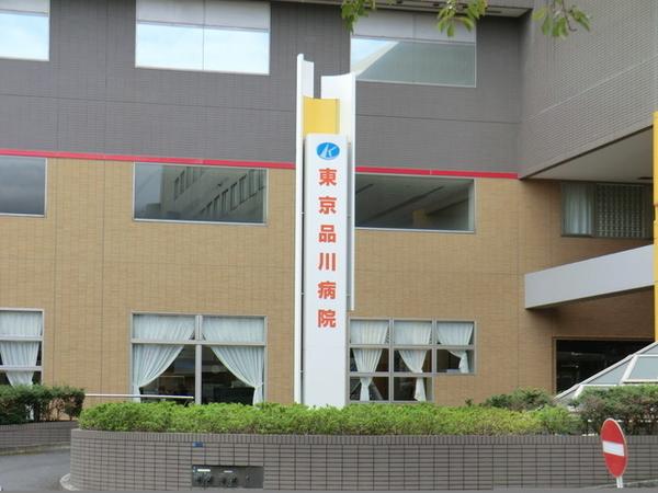 東京品川病院、約900m、徒歩12分