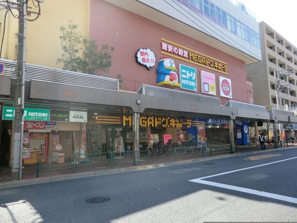 MEGAドン・キホーテ大森山王店、約550m、徒歩7分