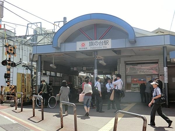 東急大井町・池上線「旗の台」駅、約500m、徒歩7分