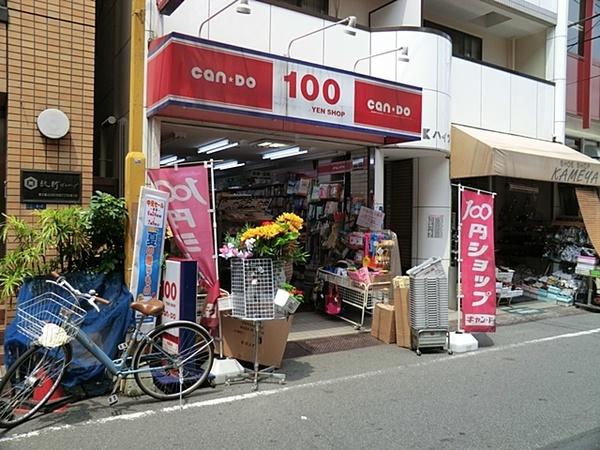 100円ショップキャン・ドゥ荏原町店、約750m、徒歩10分
