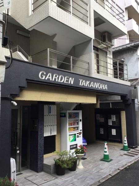 ガーデン鷹乃羽