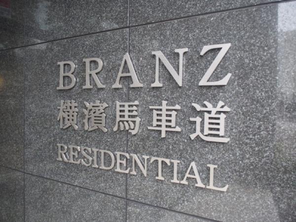 ブランズ横濱馬車道レジデンシャル