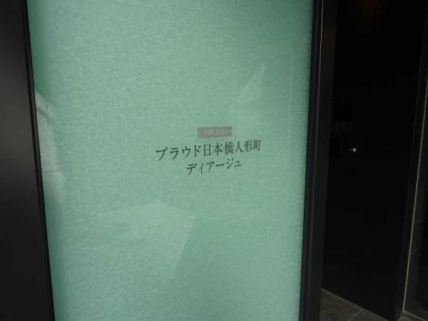 プラウド日本橋人形町ディアージュ